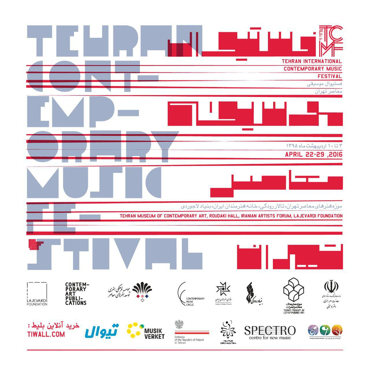 Spectro Centre for New Music - Tehran COntemporary Music FEstival