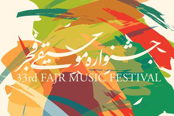 Martyna Kosecka & Idin Samimi Mofakham as guest lecturers at 33rd Fajr Music Festival – Tehran, Iran