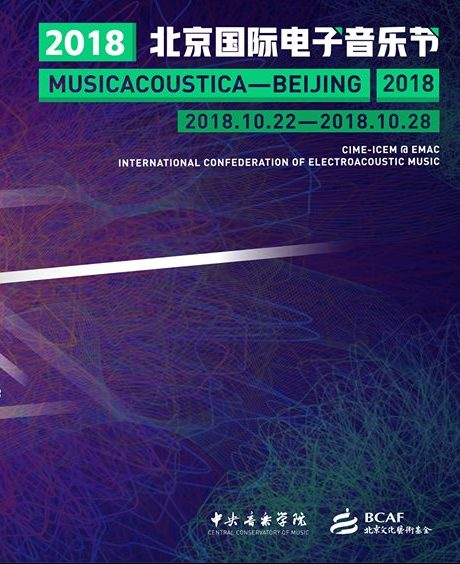 Spectro Centre for New Music at MUSICACOUSTICA-BEIJING