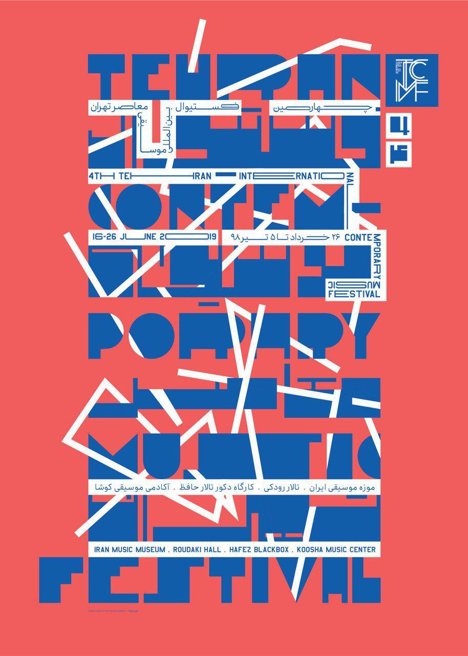 Tehran Contemporary Music Festival – Forth Edition