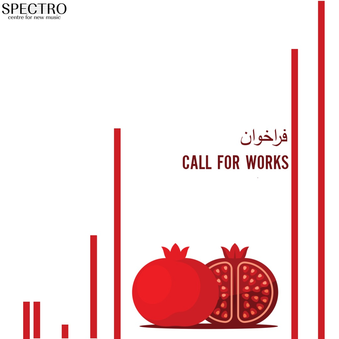Call for works for Yalda Electroacoustic Music Marathon Vol.1